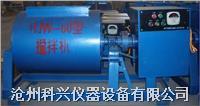 砼强制式搅拌机 HJW60