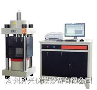 YAW-2000型全自动压力试验机 YAW-2000型