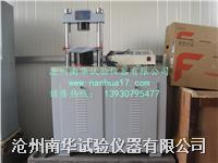 水泥恒应力压力试验机 DYE-300型