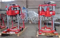 混凝土钻孔取芯机(本田动力) HZ-20型