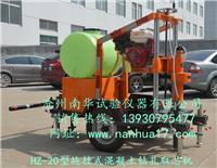 车拖式混凝土钻孔取芯机 HZ-20型