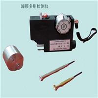 漆膜多用检测仪 QDX