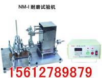 万能耐磨仪 NM-1型
